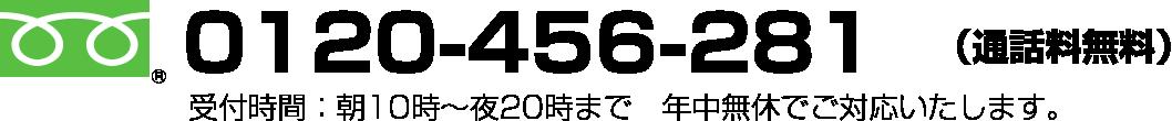 0120-456-281 年中無休 9時~23時まで